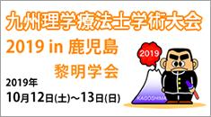 九州理学療法士学術大会2019in鹿児島
