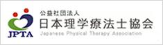 日本理学療法士協会