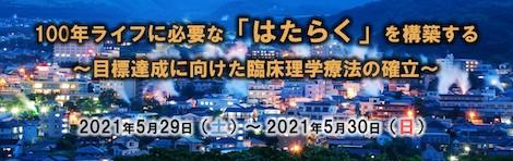 第55回 日本理学療法学術研修大会2020 inおおいた 2021年5月29・30日