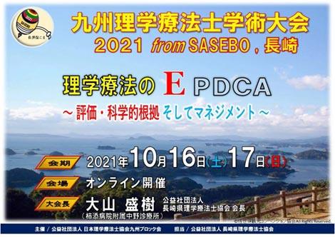 九州理学療法士学術大会2021 from SASEBO,長崎 2021年10月16・17日