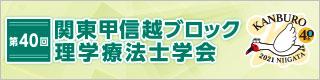 第40回関東甲信越ブロック理学療法士学会