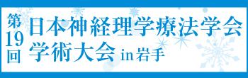 第19回日本神経理学療法学会学術大会in岩手 2021年12月18・19日