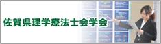 佐賀県理学療法士会学会