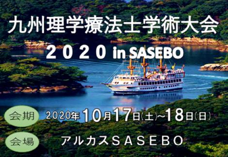 九州理学療法士学術大会2020 in SASEBO 2020年10月17・18日
