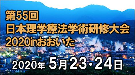 第55回 日本理学療法学術研修大会2020 inおおいた 2020年5月23・24日